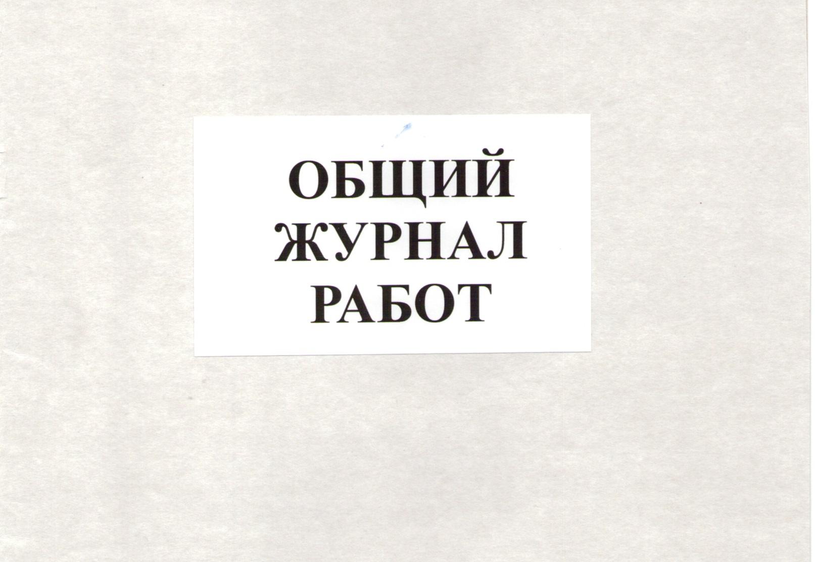 objy jurnal rabot
