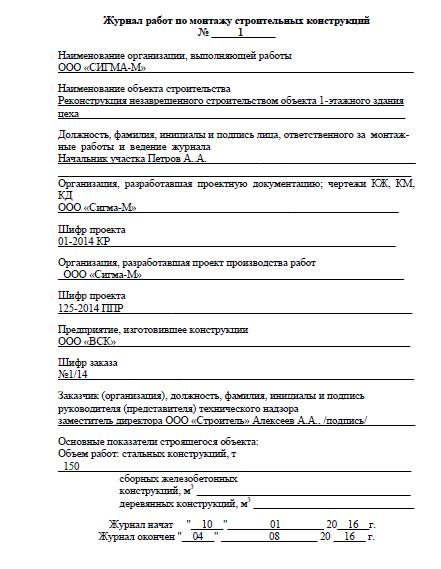 титульный лист строительства форма образец - фото 7