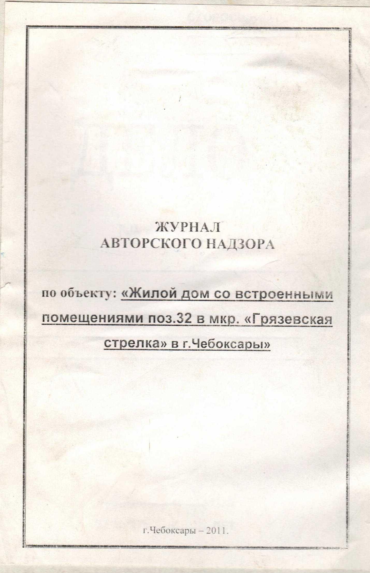 Журнал Регистрации Договоров образец в Рб скачать