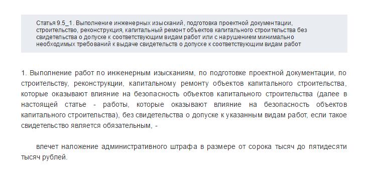 ч. 1 ст. 9.5.1 КоАП РФ