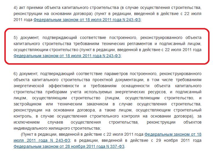 ч. 3 ст. 55 ГрК РФ