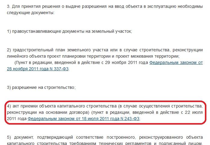 Образец Заявления на Гражданство России