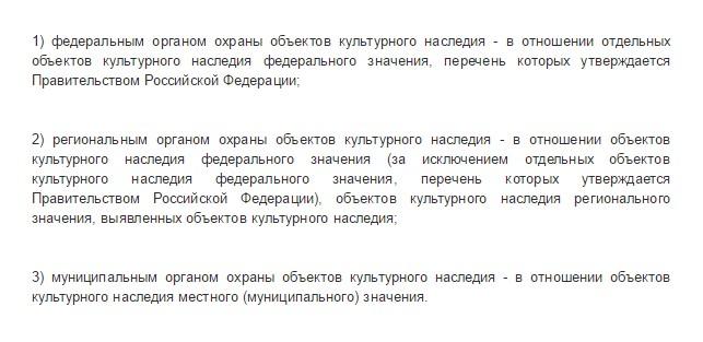 статья 45 73-ФЗ