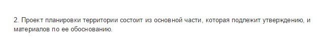 часть 2 ст. 42 ГрК РФ