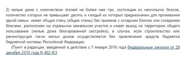 часть 2.2 ст. 49 ГрК РФ