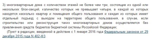 часть 2.3 ст. 49 ГрК РФ