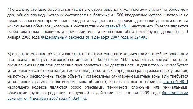 часть 2.4, ч. 2.5 ст. 49 ГрК РФ