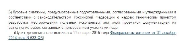 часть 2.6 ст. 49 ГрК РФ