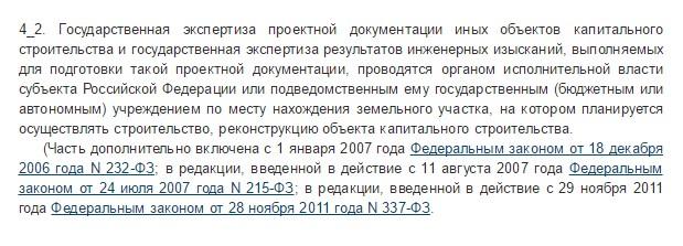 часть 4.2 ст. 49 ГрК РФ