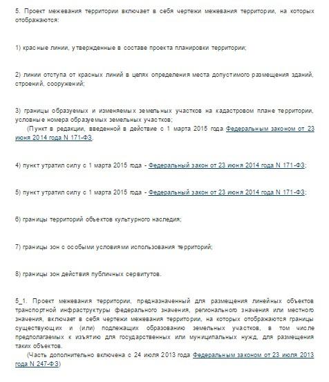 ч. 5 ст. 43 ГрК РФ