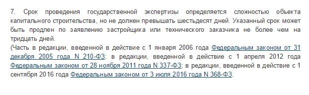 часть 7 ст. 49 ГрК РФ