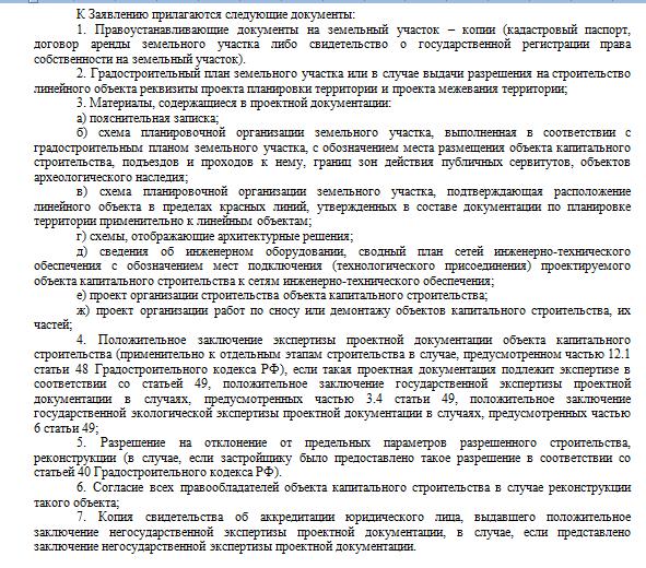 перечень документов для разрешения на строительство