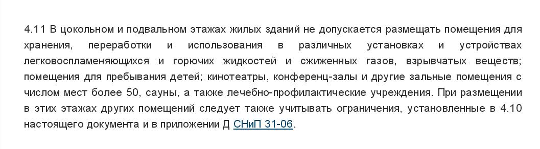 п. 4.11 СП 54.13330.2011