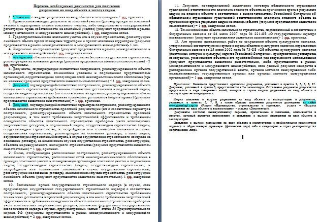 Перечень необходимых документов для разрешения на ввод в эксплуатацию