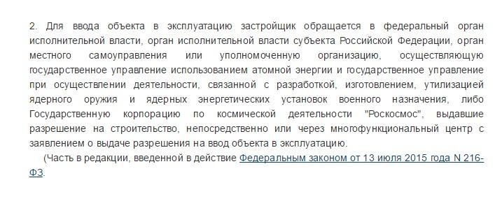 ч. 2 ст. 55 ГрК РФ