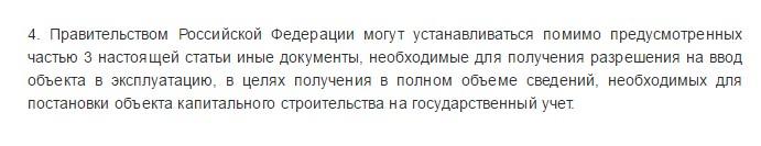 ч. 4 ст. 55 ГрК РФ