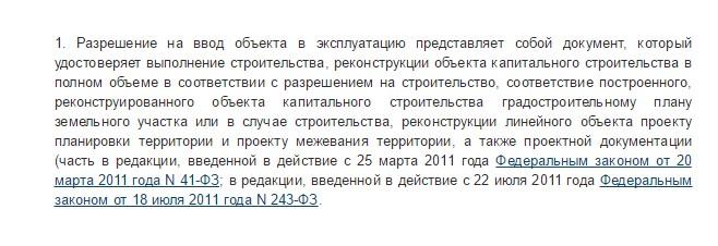 ч. 1 ст. 55 ГрК РФ