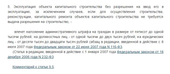 ч. 5 ст. 9.5 КоАП РФ