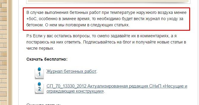 скриншот с сайта stroykalife.ru