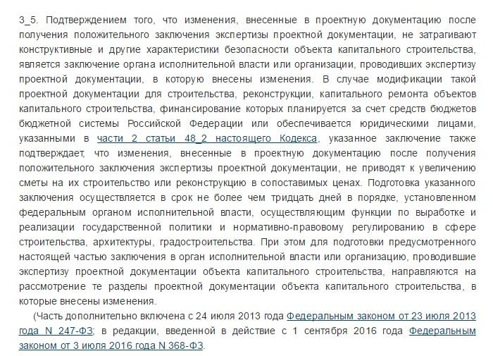 часть 3.5 ст. 49 ГрК РФ