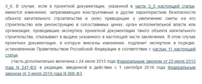 ч. 3.6 ст. 49 ГрК РФ