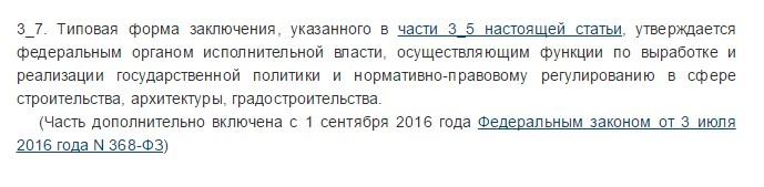 ч. 3.7 ст. 49 ГрК РФ