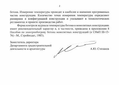 2 лист письма