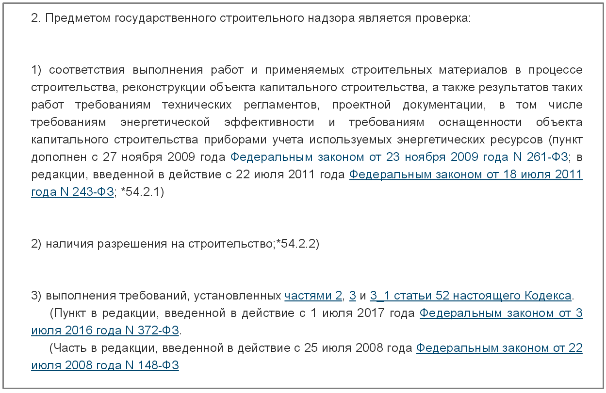 Ч. 2 СТ. 54 ГрК РФ