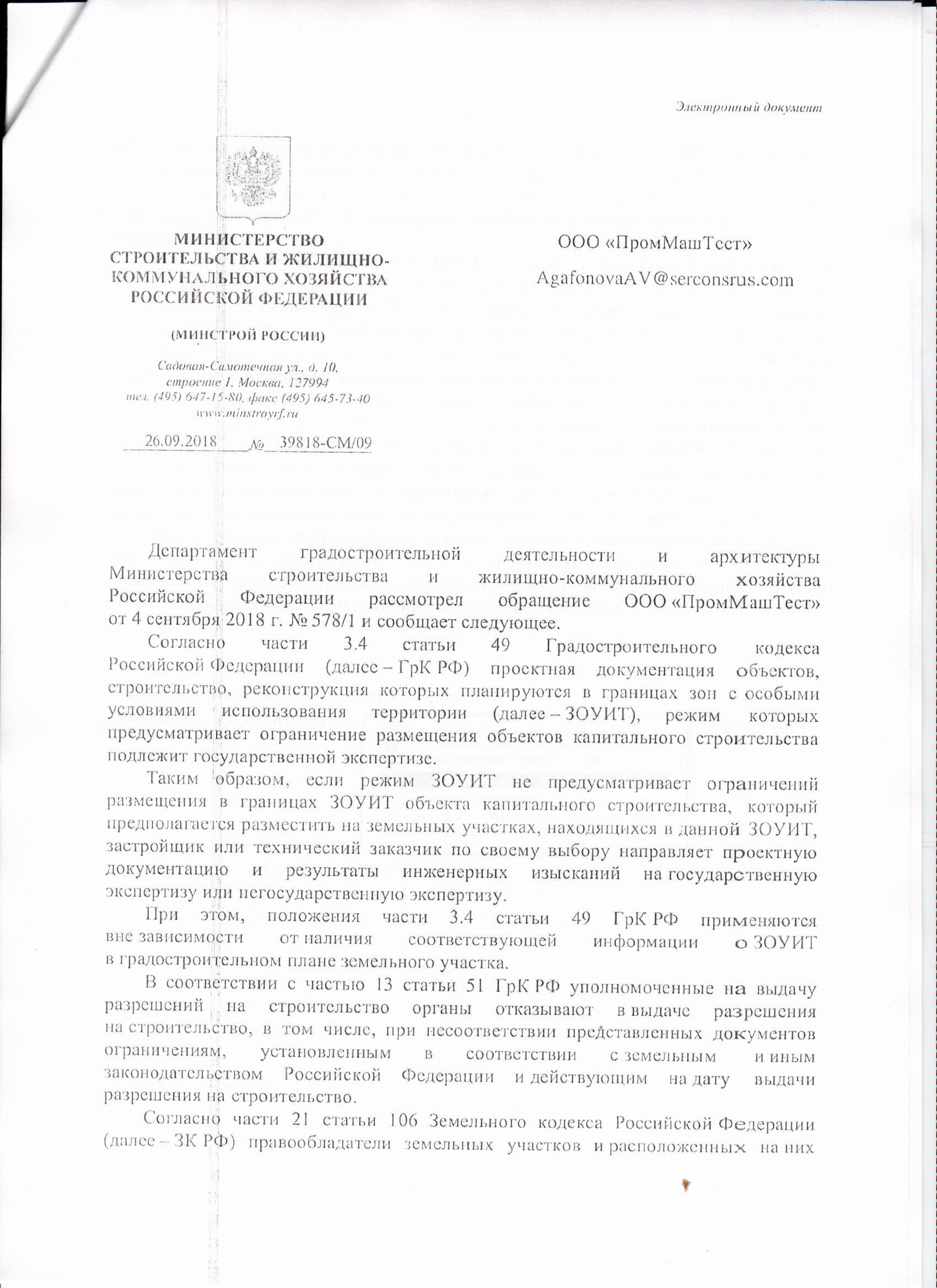письмо Миснтроя России