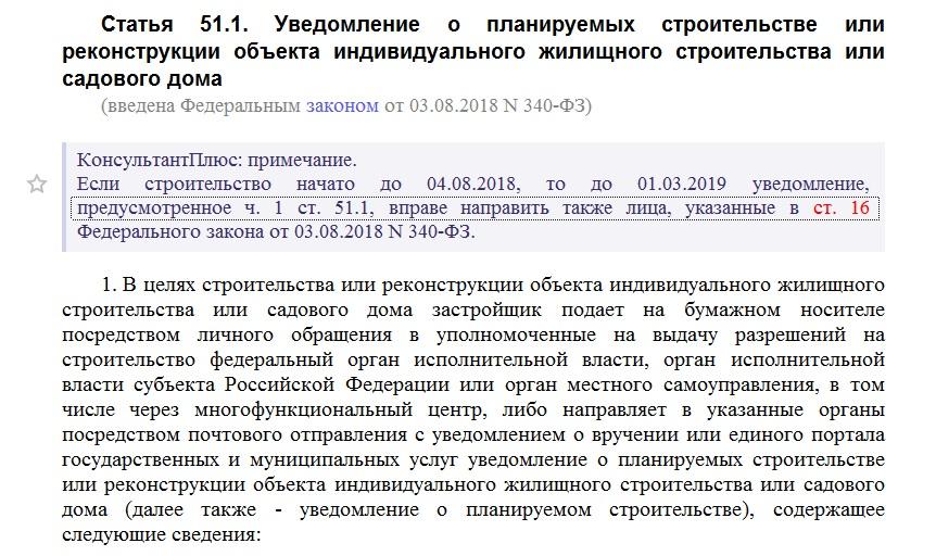 Статья 51.1 Градостроительного кодекса РФ