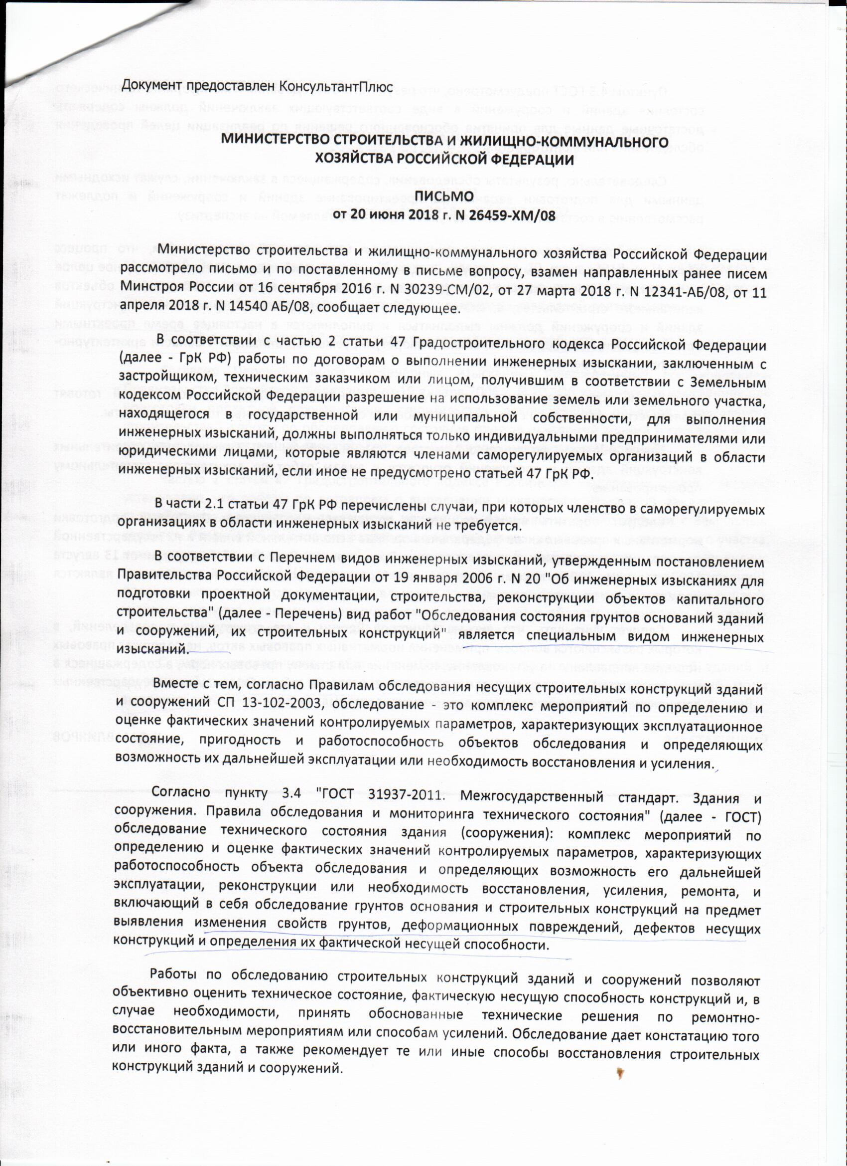 Письмо от 20.06.2018 №26459-ХМ/08
