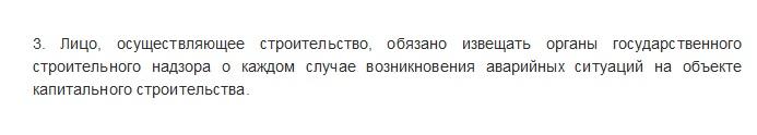 ч. 3 ст. 53 ГрК РФ