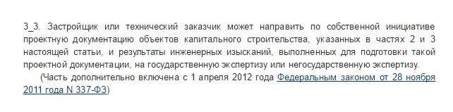 часть 3.3 ст. 49 ГрК РФ