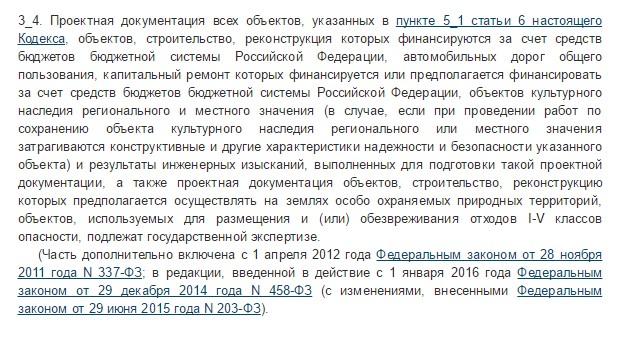 часть 3.4 ст. 49 ГрК РФ