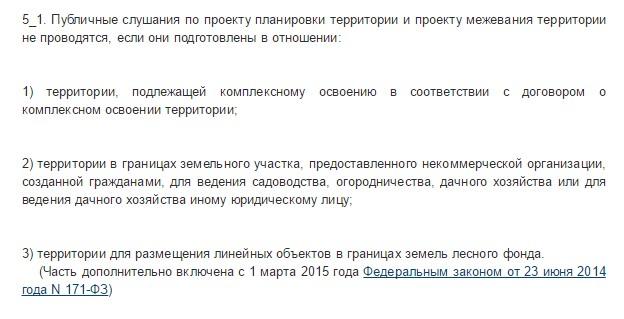 ч. 5.1 ст. 46 ГрК РФ