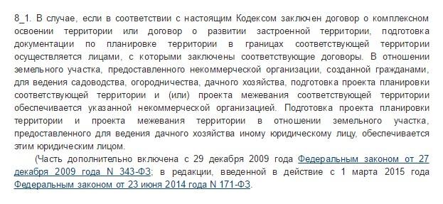 ч. 8.1 ст. 45 ГрК РФ