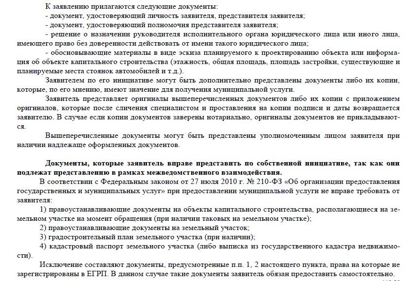 перечень документов к заявлению на оформление разрешения на отклонение от предельных параметров