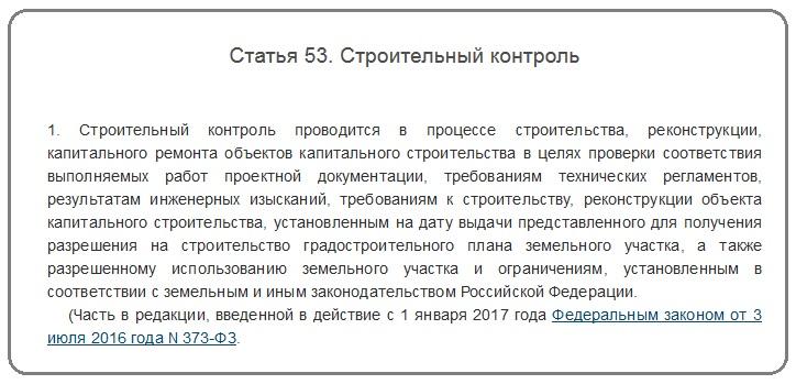 ч. 1 ст. 53 ГрК РФ