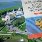 Градостроительный кодекс РФ