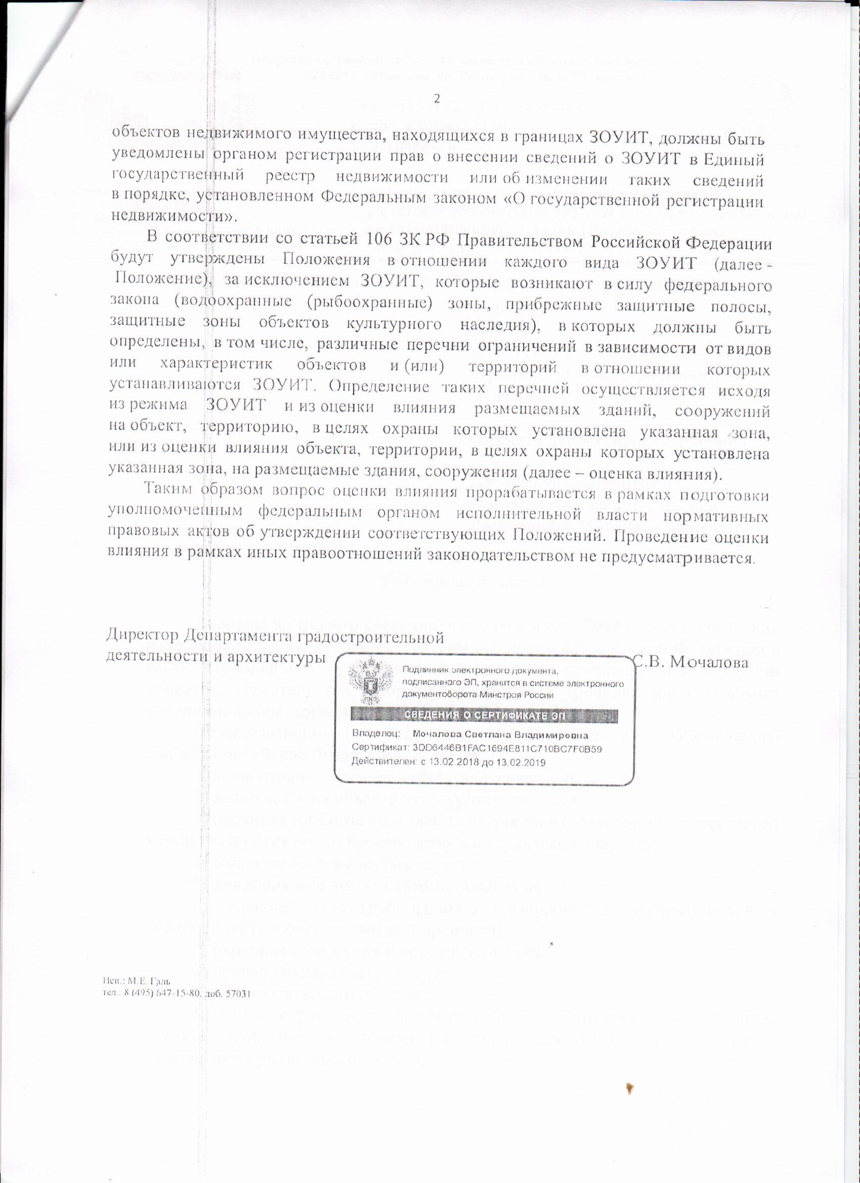 Письмо Минстроя России