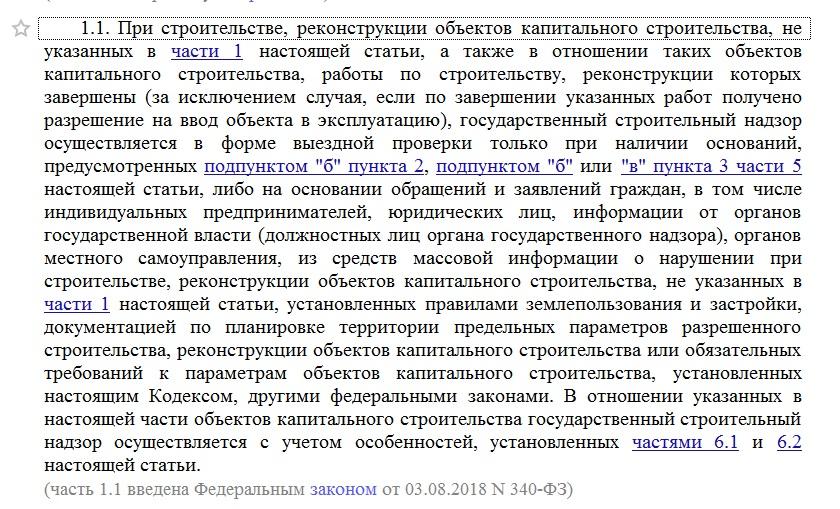 ч. 1.1 ст. 54 ГрК РФ